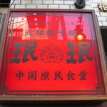 珉珉 六本木店 -