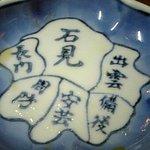 781450 - 漬物を食べると中国地方の地図が