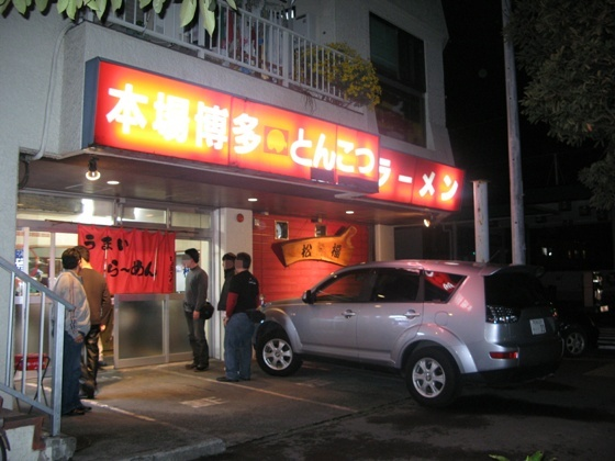 松福 本店