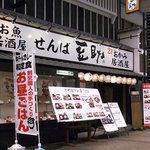 和食とお酒豆助 - お店前はやたら看板が多い!