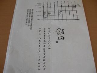 飯田 - インフォーメーション。