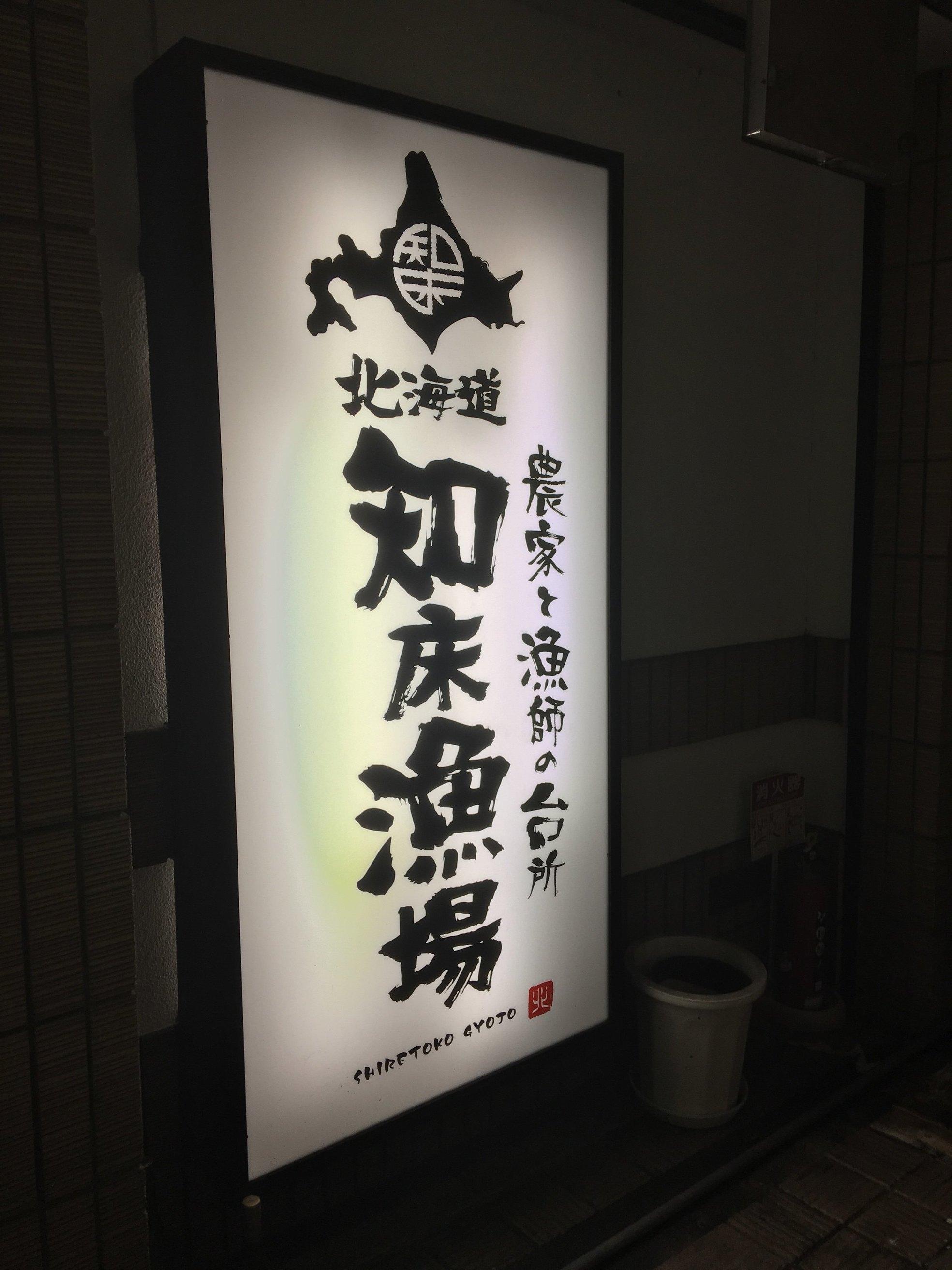 北海道知床漁場 寝屋川店 name=