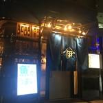 伊東の魚とワインの店 イトウバル - 外観
