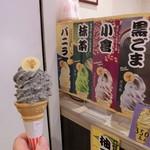 歌舞伎茶屋 - 黒胡麻ソフトクリーム350円