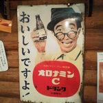 人形町駄菓子バー - コンちゃんもお出迎えです!?