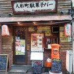 人形町駄菓子バー - こちらが噂の・・・