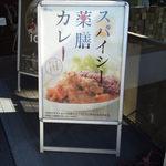 10ZEN 品川店 - お勧めは薬膳カレーのようです