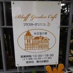 ブラフガーデンカフェ - ガーデンカフェ