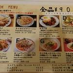 タイかぶれ食堂 - ランチメニュー