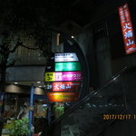 78112408 - 店舗入口(2階)