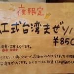UMAMI SOUP Noodles 虹ソラ - 夜限定の「虹式台湾混ぜソバ」の説明書き(2017年12月16日)