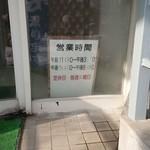 味蔵 - 営業案内