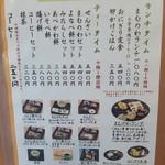 78115155 - 【2017.12】メニュー