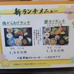 78115158 - 【2017.12】メニュー