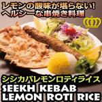 ペルフェクト - 伝統料理・シシカバブと全粒粉ロティ、ミックスライス、サラダ、パクチー、たっぷりレモンが付いたシシカバブを堪能するためのセット。食べ方:付属のレモン2個はシシカバブ、残りのレモン1個はロティ、ミックスライス、サラダに絞ります。そしてロティにライス、シシカバブ、サラダ、パクチーの順に乗せてお召し上がりください。とてもさっぱりしていて「毎日でも食べたくなる美食メニューです!」。 ※パクチーなしも選択可能
