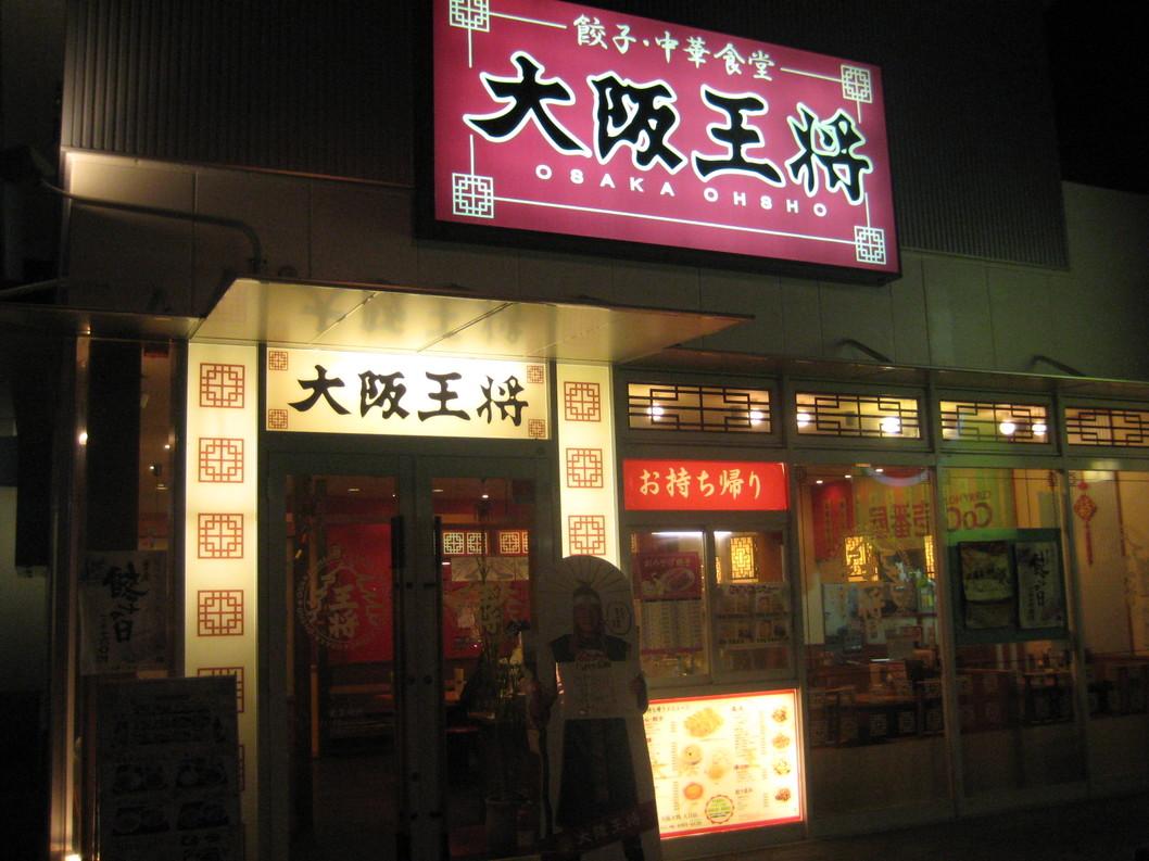 大阪王将 大日ベアーズ店