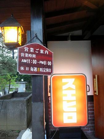 銀座スエヒロ 富士