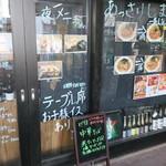 麺や まつ本 - 店頭のメニュー写真