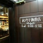 ホシヤマ珈琲店 - 入口