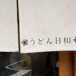 うどん日和 -
