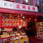 広州菜館 - (2017年12月)