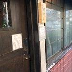 麺屋 坂本01 - 店舗前  看板ではなくて表札ですな^_^
