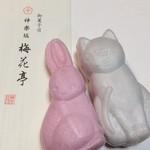 梅花亭 - もなか(うさぎ、猫)
