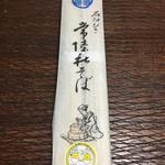 78129383 - 石臼びき 常陸秋そば
