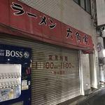 六角家 - 9月上旬には自販機の機能が停止し、電光看板の六角家の店名も剥がされていた