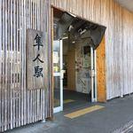 御菓子処 坂田金時堂 - 隼人駅(´ω`(´ω`)