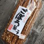 きらく温泉 - 料理写真:きんぴらゴボウ菓子(*´ω`*)