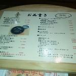 coco-Hakone - こちらがメニュー。