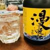 大内 - ドリンク写真:水戸産干し芋焼酎ボトル(2,500円)