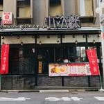 小次郎 - 歌舞伎町の隠れた名物店!