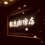 銀座珈琲店 -