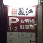 麗江 - 外観3 駐車場は4台分です(^0^)b 2017/12/17