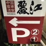 麗江 - 外観2 駐車場は4台分です(^0^)b 2017/12/17