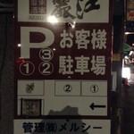 麗江 - 外観4 駐車場は4台分です(^0^)b 2017/12/17