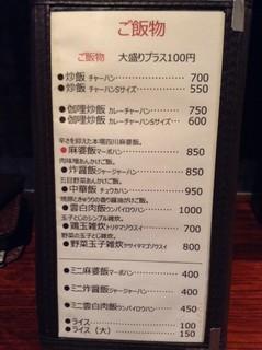 麗江 - メニュー4 2017/12/17