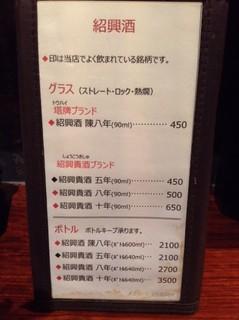 麗江 - メニュー6 2017/12/17