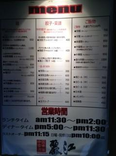 麗江 - 外観6 メニュー一覧 2017/12/17