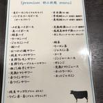 焼肉グレート - premium飲み放題menu