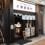 三田製麺所 - 店の外観