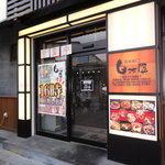 白木屋 渋沢北口駅前店 -