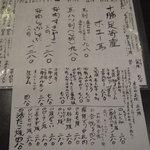 開陽亭 - 豊富なメニューはマスターの手書き♪地元に根付く、隠れた絶品料理もあります!