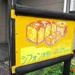 シフォン大野 - 黄色い看板が目印