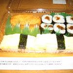 握り屋  若武 - 助六¥330