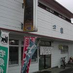 三幸食堂 - お店の外観です。