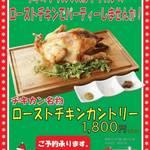 チキンカントリー - クリスマスはチキンカントリーのローストチキンに決まり!お持帰りも出来ます