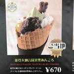 ソフトクリーム畑&チル アウト 富山本店 - ご当地メニュー